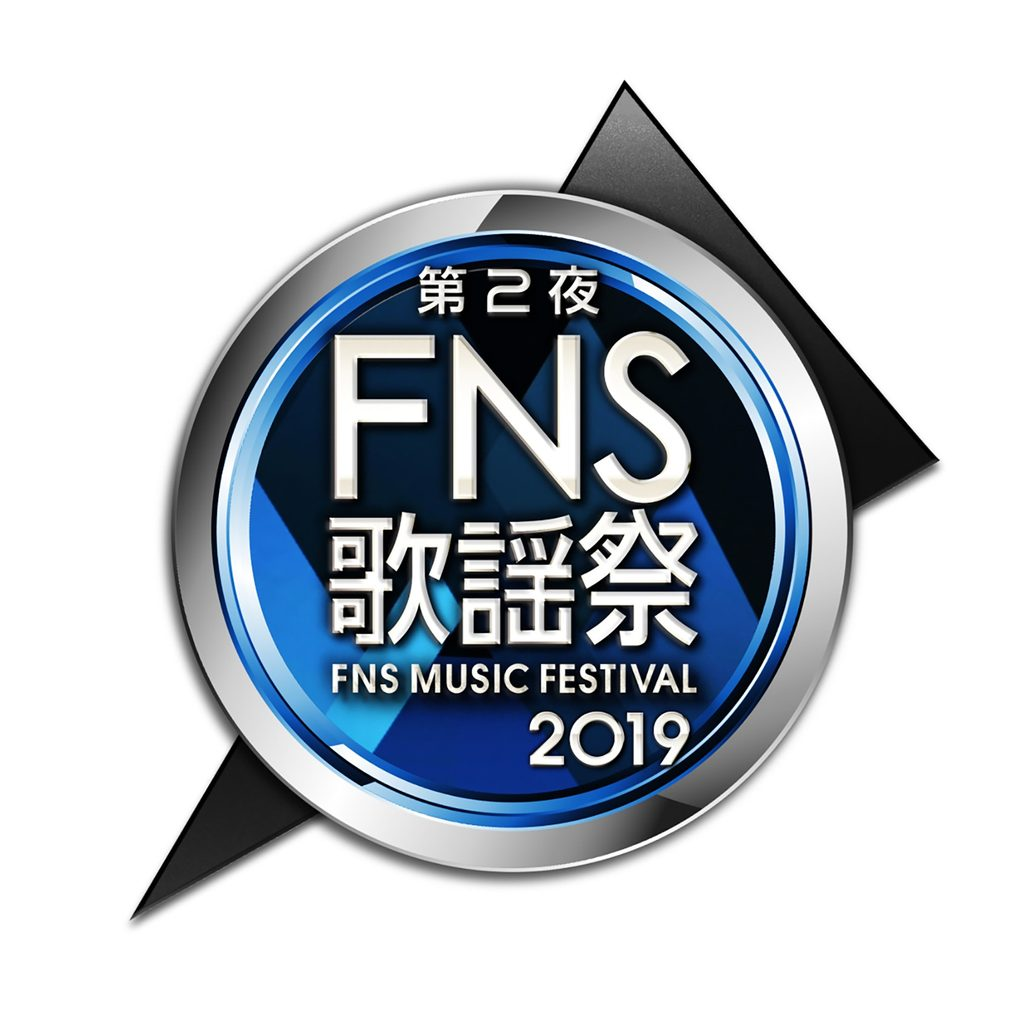 『2019FNS歌謡祭』第2夜ロゴ