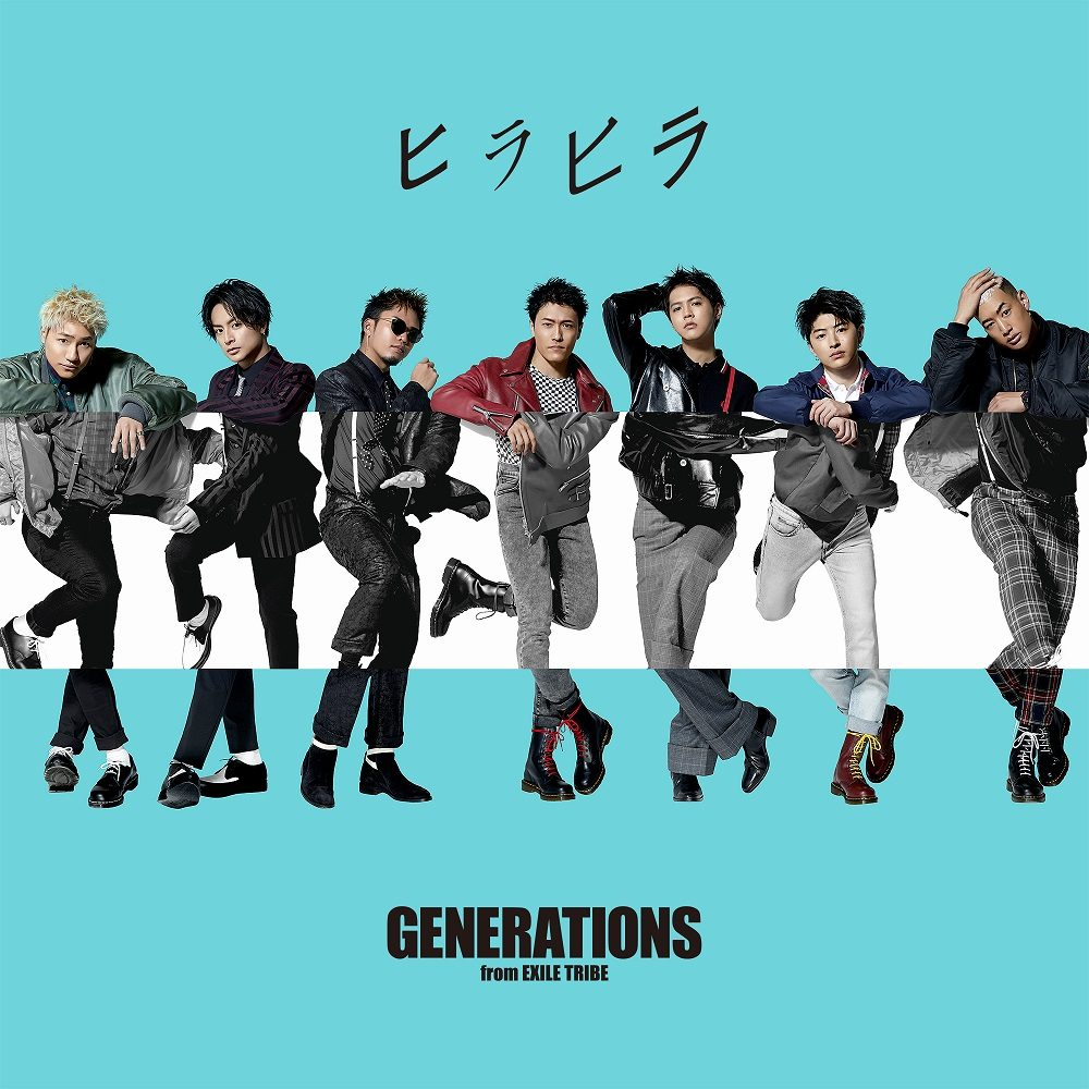 GENERATIONS from EXILE TRIBEのシングル「ヒラヒラ」ジャケット