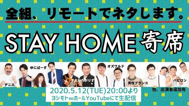 Stay Home 寄席