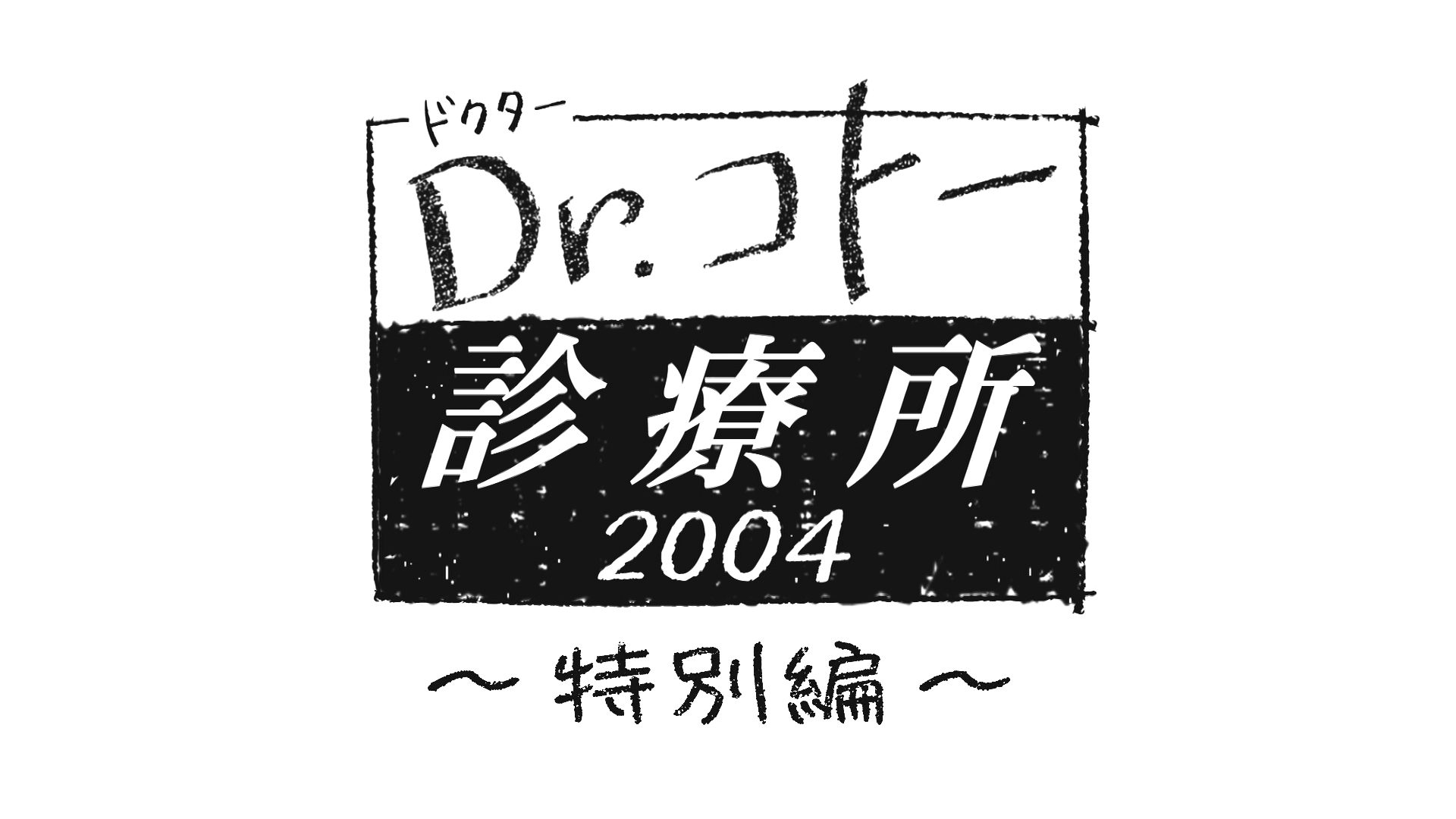 『Dr.コトー診療所2004特別編』のロゴ