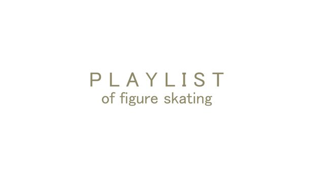 『PLAY LIST of figure skating』